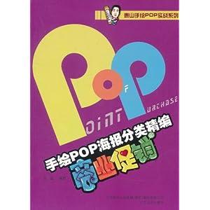 手绘pop海报分类精编:商业促销 [平装]