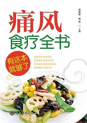 痛风食疗全书--有这本就够了.pdf