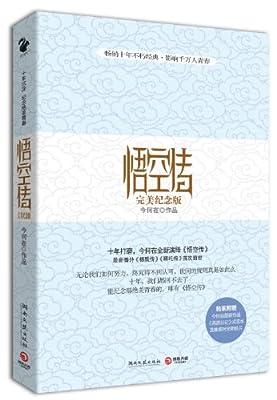 悟空传.pdf