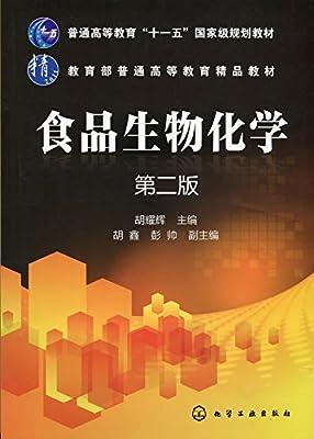 食品生物化学.pdf