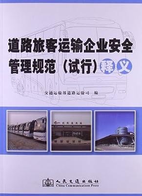 《道路旅客运输企业安全管理规范》释义.pdf