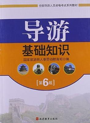 全国导游人员资格考试系列教材:导游基础知识.pdf