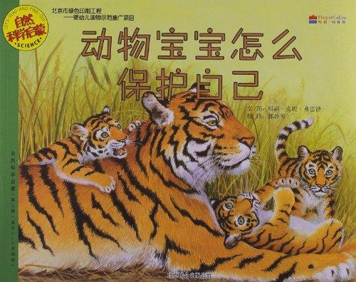 自然科学启蒙:动物宝宝怎么保护自己(适合3-6岁阅读)图片