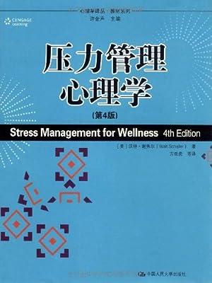 压力管理心理学.pdf