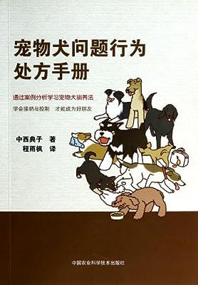 宠物犬问题行为处方手册.pdf