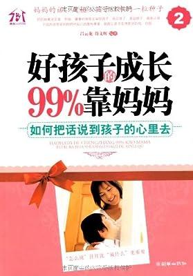 好孩子的成长99%靠妈妈2:如何把话说到孩子的心里去.pdf