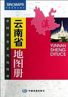 云南省地图册.pdf