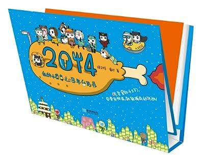我的小煮意之马年台历书:吃货星的斗士们,只要有预谋,2014年一定能捕获好吃的!.pdf