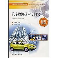 汽车检测技术专门化