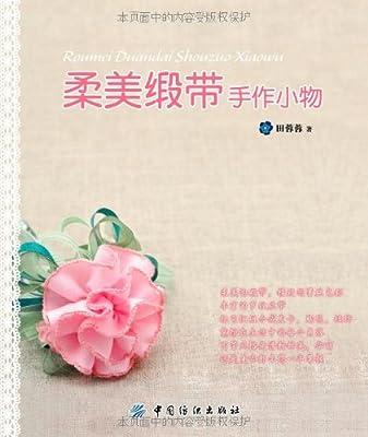 柔美缎带手作小物.pdf