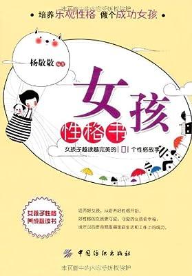 女孩性格书:女孩子越读越完美的101个性格故事.pdf