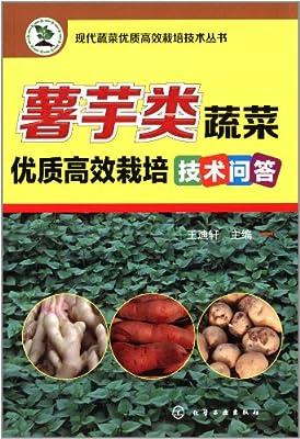 薯芋类蔬菜优质高效栽培技术问答.pdf
