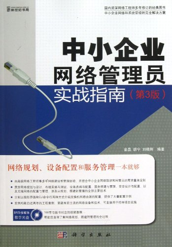 中小企业网络管理员实战指南(第3版