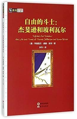 自由的斗士--杰斐逊和玻利瓦尔/房龙手绘图画珍藏本.pdf
