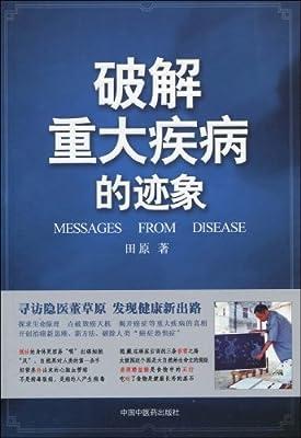 破解重大疾病的迹象.pdf