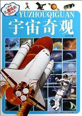 小风车儿童成长百科全书:宇宙奇观.pdf