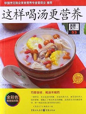 这样喝汤更营养.pdf