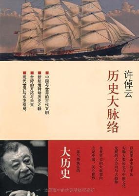 历史大脉络.pdf