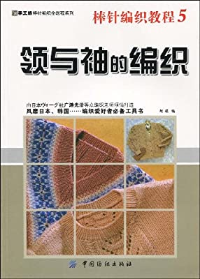 棒针编织教程5:领与袖的编织.pdf