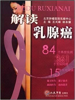 《解读乳腺癌》 王天峰, 林本耀【摘要 书评 试读】
