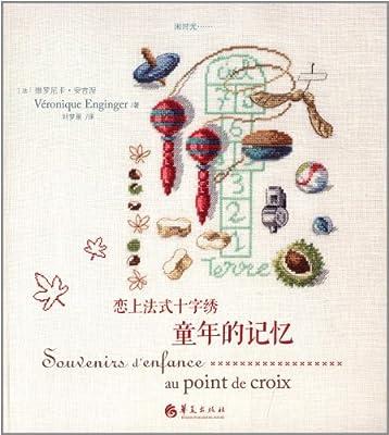 恋上法式十字绣:童年的记忆.pdf