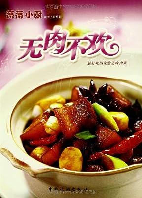 无肉不欢:最好吃的家常美味肉菜.pdf