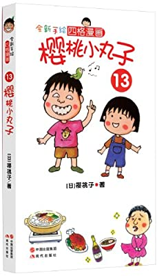 樱桃小丸子13.pdf