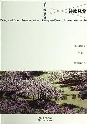 诗歌风赏·芬芳无边.pdf