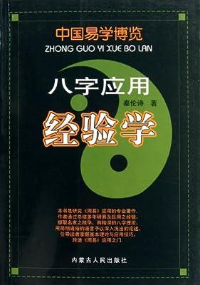 中国易学博览:八字应用经验学.pdf