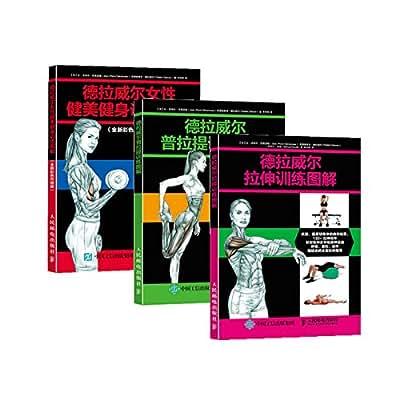 德拉威尔女性健美健身训练图解+德拉威尔拉伸训练图解+德拉威尔普拉提训练图解 全3本.pdf
