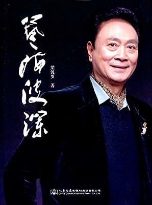 艺海波澜.pdf