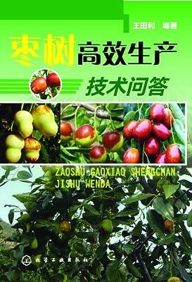 枣树高效生产技术问答.pdf