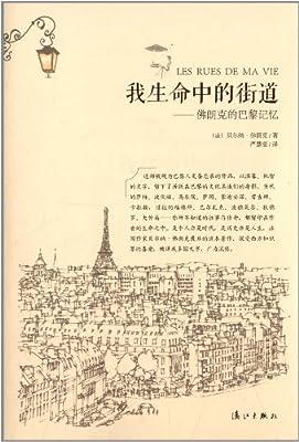 我生命中的街道:佛朗克的巴黎记忆.pdf