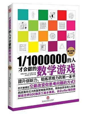 1/1000000的人才会做的数学游戏.pdf