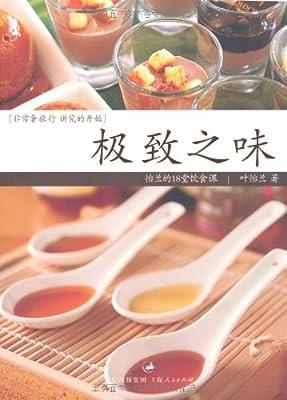 极致之味:怡兰的18堂饮食课.pdf