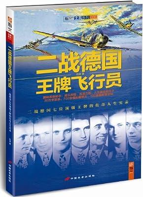 二战德国王牌飞行员.pdf