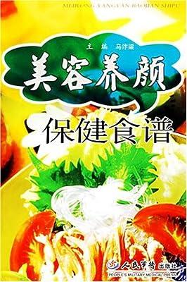 美容养颜保健食谱.pdf