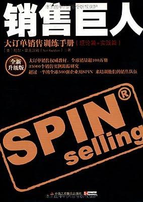 销售巨人:大订单销售训练手册.pdf
