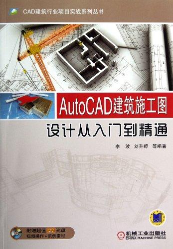 autocad 建筑施工图设计从入门到精通图 高清图片