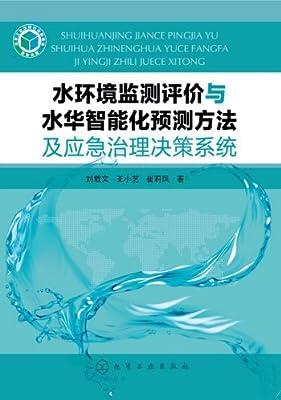 水环境监测评价与水华智能化预测方法及应急治理决策系统.pdf