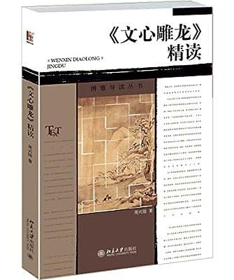 《文心雕龙》精读.pdf
