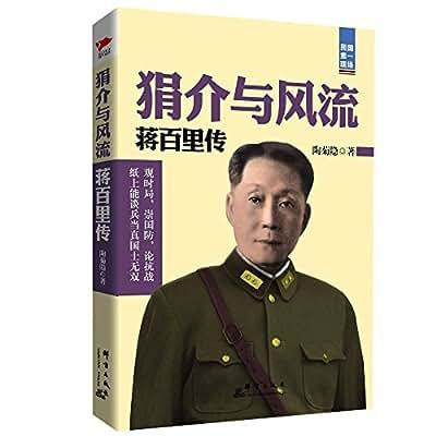 狷介与风流:蒋百里传.pdf