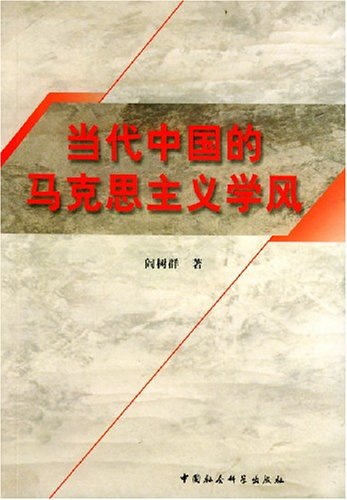 当代中国的马克思主义学风/阎树群下载