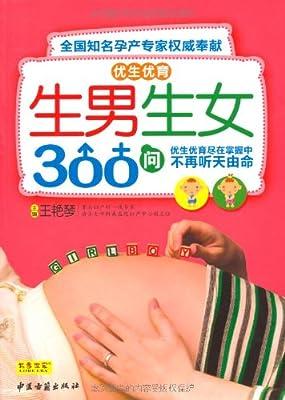 优生优育生男生女300问.pdf