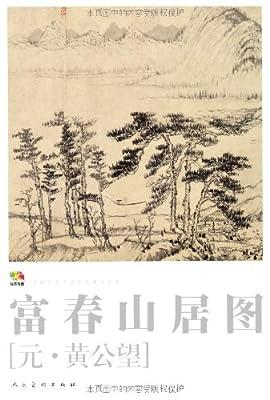 中国高等艺术院校教学范本:富春山居图.pdf