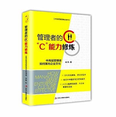 """管理者的""""C""""能力修炼:中高层管理者如何落地企业文化.pdf"""