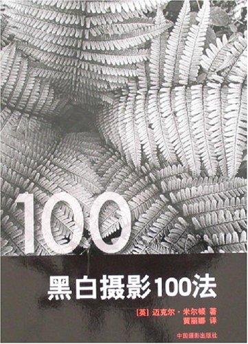 黑白摄影100法