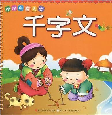 国学启蒙大卡:千字文.pdf