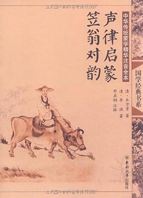 中华传统蒙学精华注音全本:声律启蒙•笠翁对韵.pdf