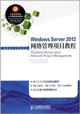 工业和信息化人才培养规划教材·高职高专计算机系列:Windows Server 2012网络管理项目教程.pdf